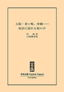 大阪・釜ヶ崎、沖縄――政治に揺れる街の声 (中央公論 Digital Digest)