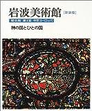新装版 岩波美術館 歴史館〈第4室〉神の国とひとの国―中世ヨーロッパ