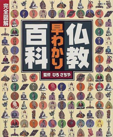 完全図解 仏教早わかり百科