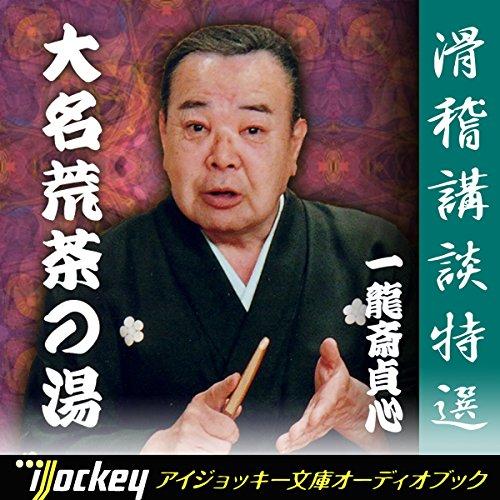 『滑稽講談特選 一龍斎貞心 - 大名荒茶の湯』のカバーアート