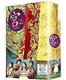 宮~Love in Palace BOX I[DVD]