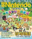 電撃Nintendo 2021年4月号