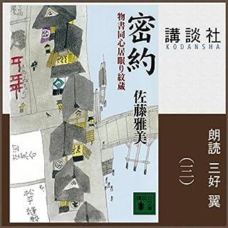 『密約 物書同心居眠り紋蔵(三)』のカバーアート