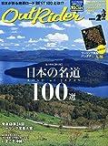 アウトライダー70号 (ロードライダー 2015 年 02 月号 増刊 雑誌 )