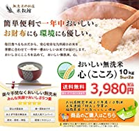 藤食糧 無洗米「心」10kg(5kg×2袋)