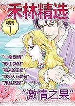禾林精选特集 1 (Harlequin comics) (Chinese Edition)