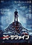 X-サヴァイブ[DVD]