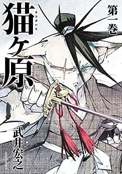 [武井宏之]の猫ヶ原(1) (少年マガジンエッジコミックス)