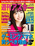 週刊アスキーNo.1304(2020年10月13日発行) [雑誌]