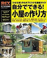 自分でできる! 小屋の作り方 (学研ムック DIYシリーズ)