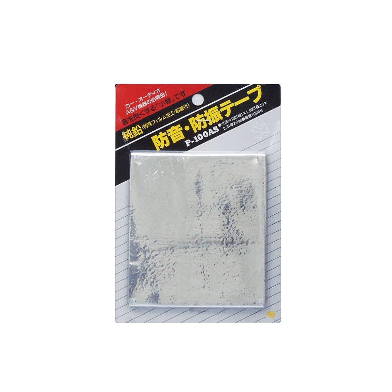 勤勉性格エクステント東京防音 制振防音テープ P-100AS 幅100mm×長1M×厚0.3mm 1本入