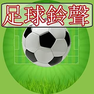 足球鈴聲-Football Ringtones