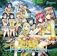 【メーカー特典あり】 『ラブライブ! サンシャイン!!』 Aqours 4th Single「未体験HORIZON」(BD付) (CYaRon!描き下...