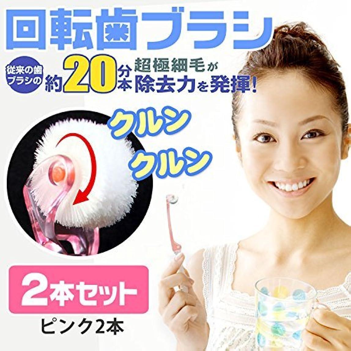 窓を洗うカーテン自我Newクルン 吸着回転歯ブラシ◆ピンク2本セット◆ レギュラーヘッド ピンク