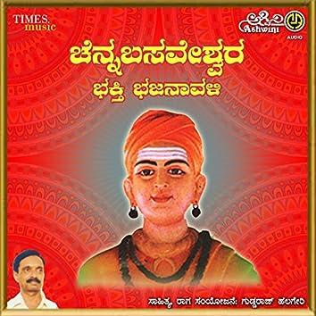 Chennabasaveshwara Bhakthi Bhajanavali
