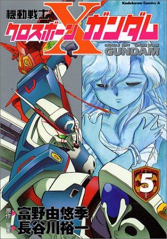 機動戦士クロスボーン・ガンダム (5) (角川コミックス・エース)の詳細を見る