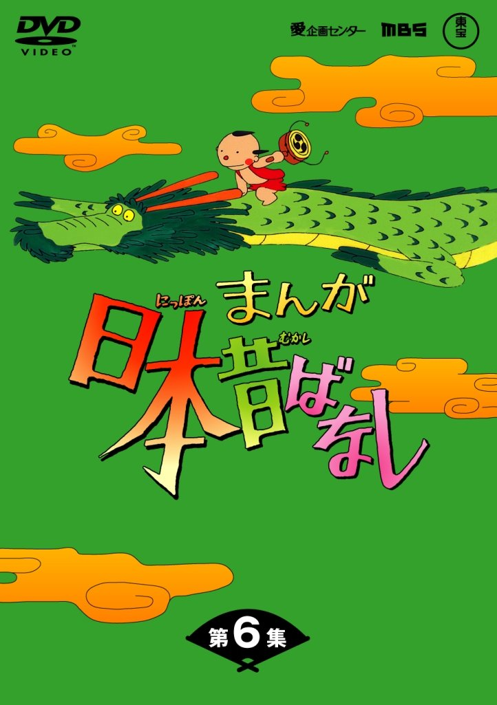 Animation - Rapid rise Spring new work one after another Manga Nippon Mukashi Banashi 6 Japa 5DVDS Box DVD