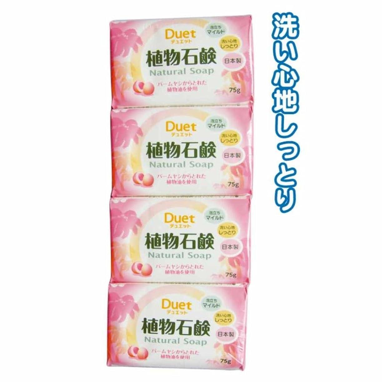 バング原子プロテスタント日本製 Japan デュエット植物石鹸75g 【まとめ買い4個入り×240パック 合計960個セット】 46-202