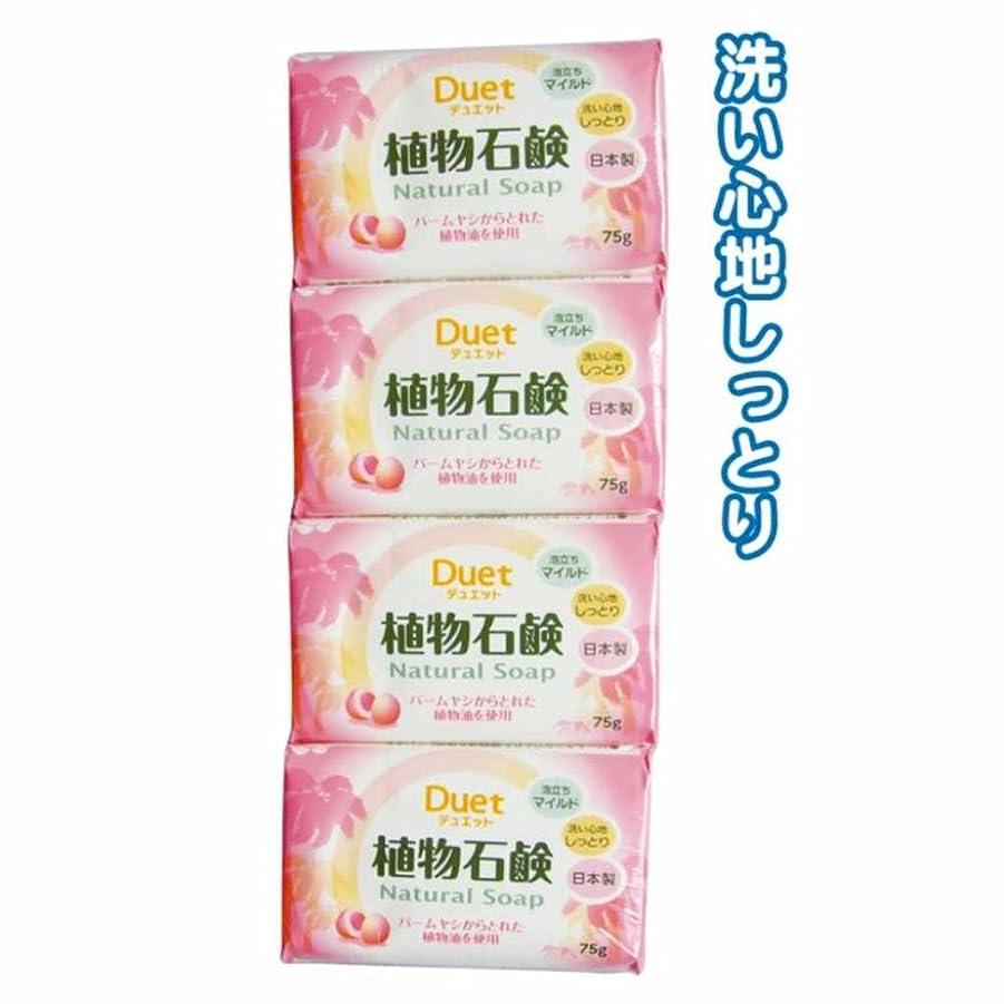 ロードブロッキング規範剪断日本製 Japan デュエット植物石鹸75g 【まとめ買い4個入り×240パック 合計960個セット】 46-202