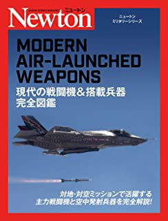 ニュートンミリタリーシリーズ 現代の戦闘機&搭載兵器完全図鑑