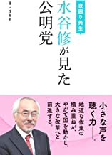 表紙: 夜回り先生 水谷修が見た公明党 | 水谷 修