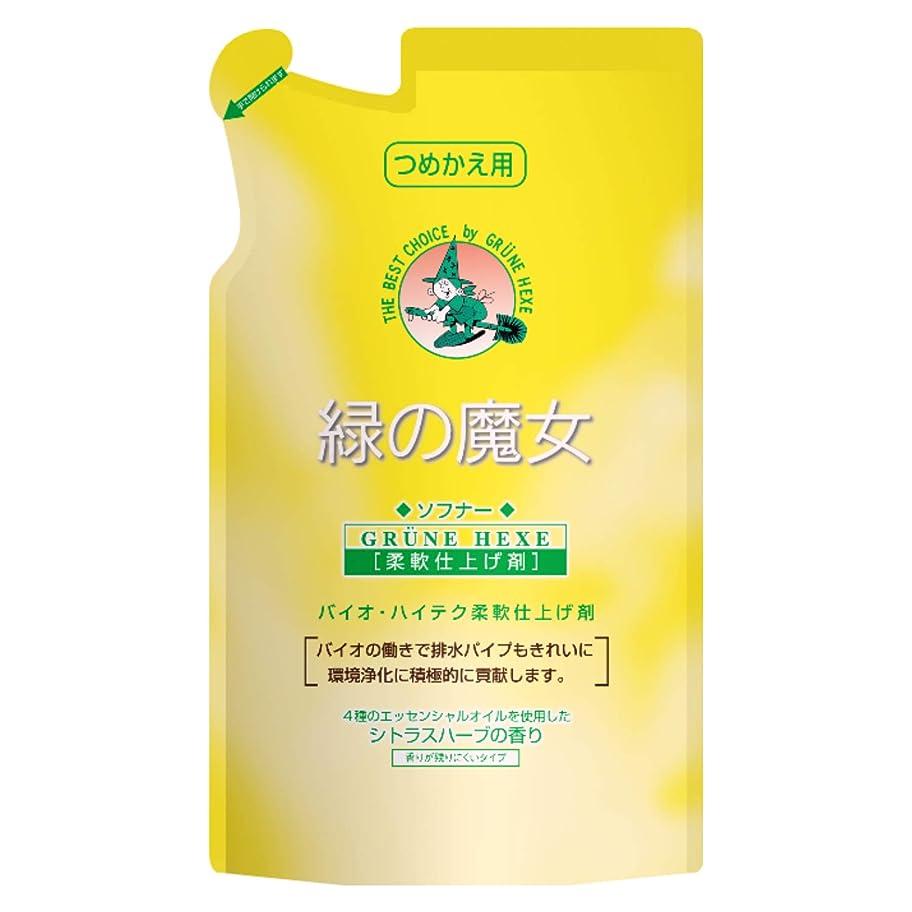 奇跡的な神経障害付録緑の魔女 ソフナー(洗濯用柔軟剤) 詰め替え用 720mL