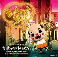 まいどおおきに! ~ちっちゃいおっさんのテーマ~【Type-A】(CD+DVD)