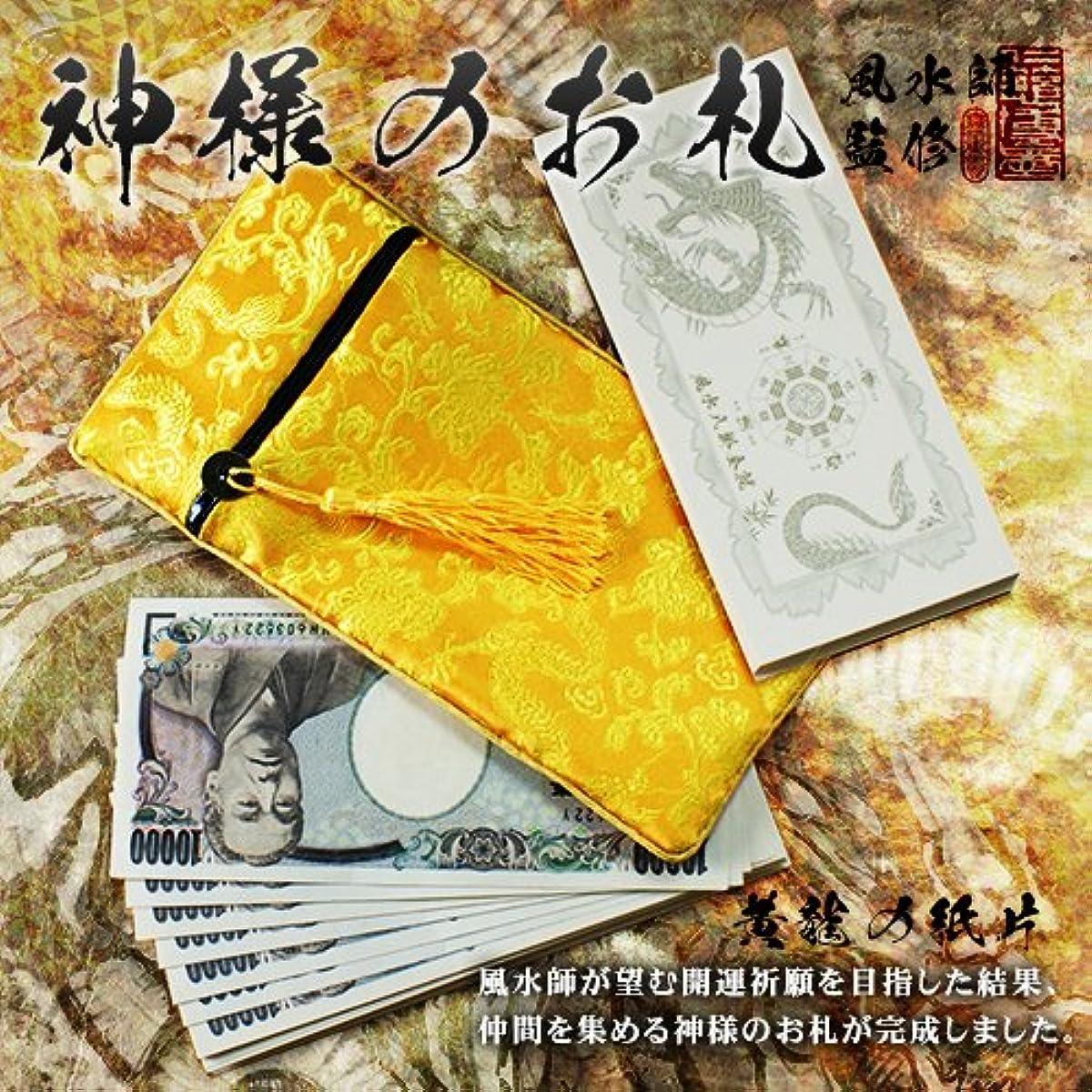 靴地震ペット神様のお札 ~黄金黄龍の紙片~