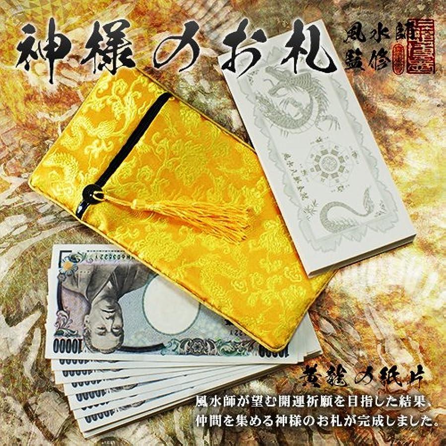 荒らすかけるきらきら神様のお札 ~黄金黄龍の紙片~