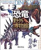 恐竜野外博物館