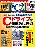 日経 PC 21 (ピーシーニジュウイチ) 2011年 08月号 [雑誌]