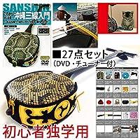 三線 ちゅら咲 琉球ベーシック初心者向けセット DVD付き (27点セット)
