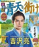 NHK大河ドラマスペシャル るるぶ青天を衝け (JTBのムック)