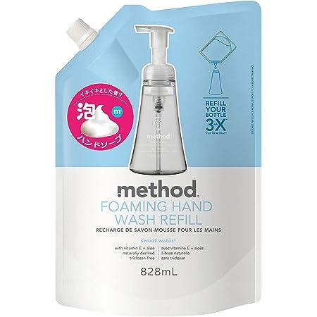 ハンドソープ 泡 おしゃれ 詰替え メソッド(method) スウィートウォーター 手洗い 828ml 業務用 ソープディスペンサー