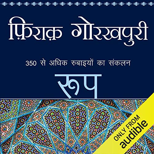Roop (Hindi Edition) cover art