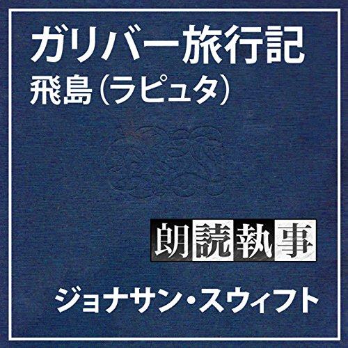 朗読執事~ガリバー旅行記 飛島(ラピュタ)~ audiobook cover art