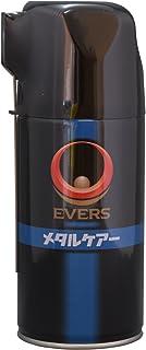 EVERS(エバーズ) オイル メタルケアー(浸透・潤滑・防錆剤) ノズル付 除湿/洗浄 自転車用
