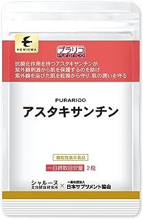 【Amazon限定ブランド】 アスタキサンチン 紫外線対策サプリ [機能性表示食品] 強力な抗酸化で飲む紫外線ケア! サプリ サプリメント 30日分 60粒 1袋 ホミエマ HOMIEMA