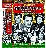 一度は観たい 名作映画 コレクション 素晴らしき哉、人生! DVD10枚組 ACC-203