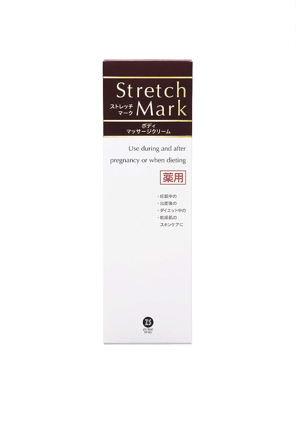 スツールアロング重要[医薬部外品]ゼトックスタイル ストレッチマーククリーム 110g