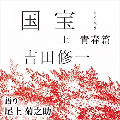 『国宝 上 青春篇』のカバーアート