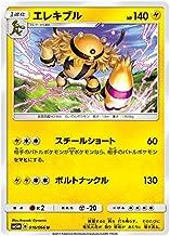 Pokemon Card Japanese - Electivire 016/066 SM5M