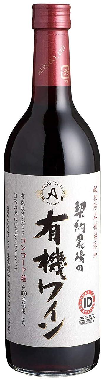 指感情協力する〔ワイン〕 アルプスワイン 契約農場の有機ワイン (赤) 720ml 1本 (国産)