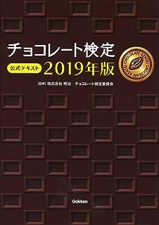 チョコレート検定 公式テキスト2019年版