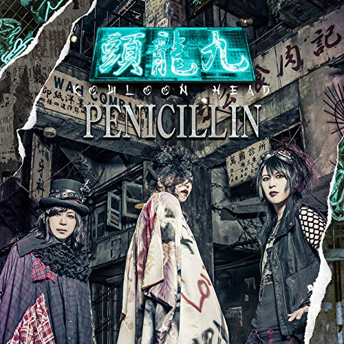 [Album]九龍頭 -KOWLOON HEAD- – PENICILLIN[FLAC + MP3]