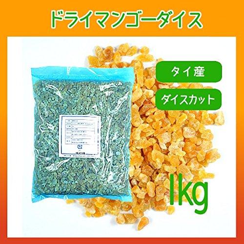 正栄食品 ドライマンゴーダイス(1kg)