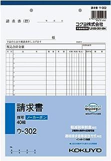 コクヨ 請求書 複写簿 ノーカーボン B5 タテ 20行 40組 ウ-302