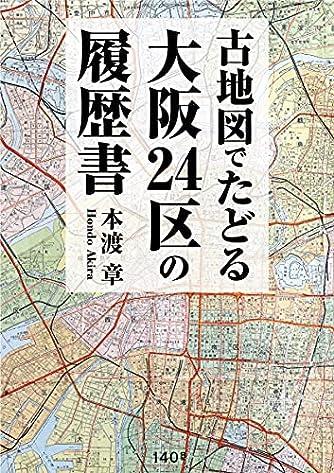 古地図でたどる大阪24区の履歴書』