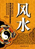 Geomancy (Chinese Edition)