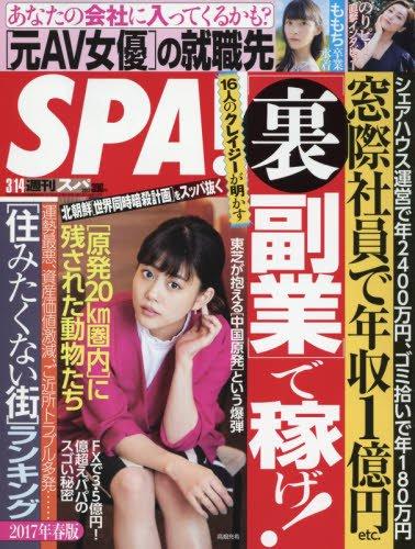 SPA!(スパ!) 2017年 3/14 号 [雑誌]